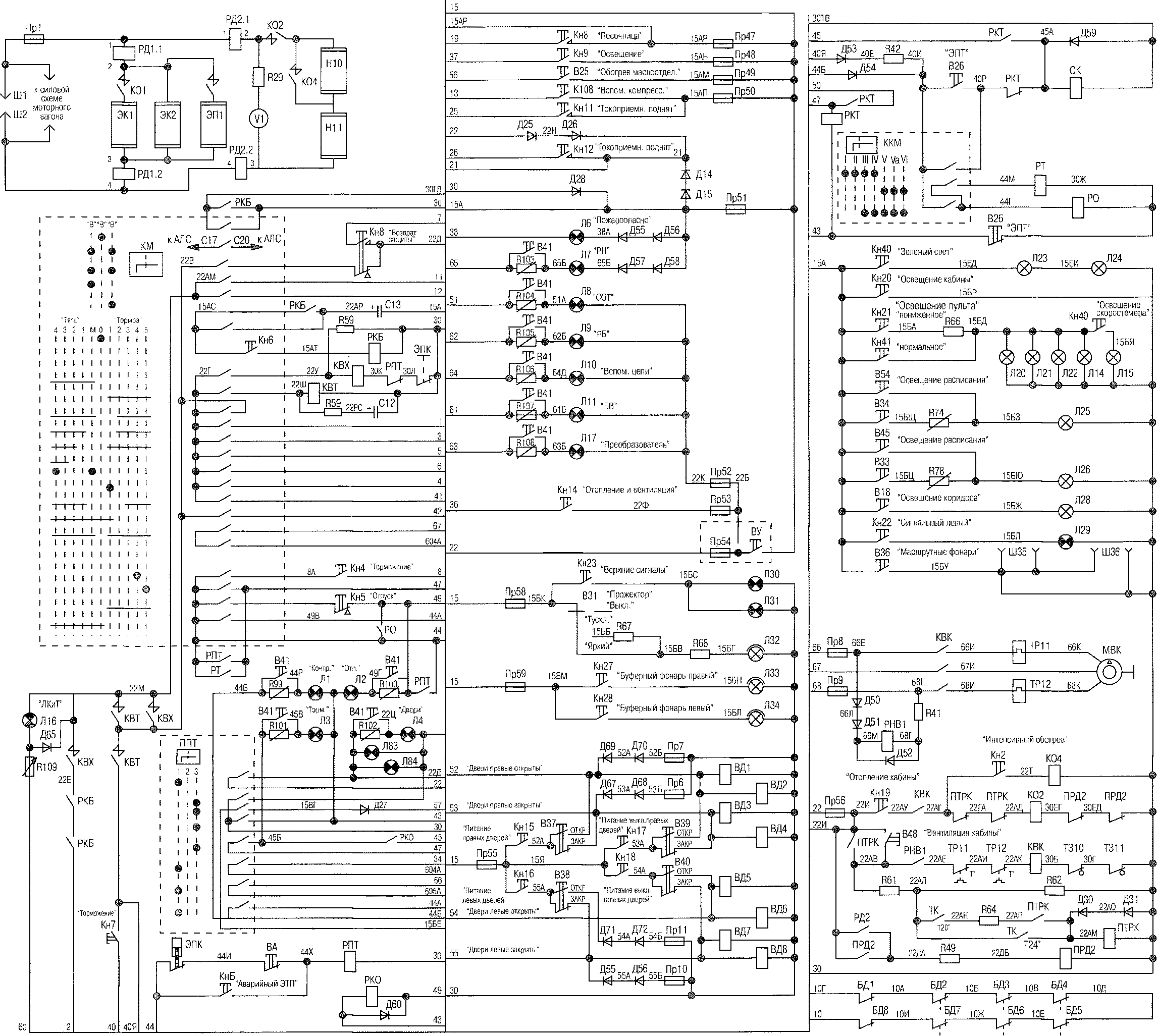Эр2т электрическая схема